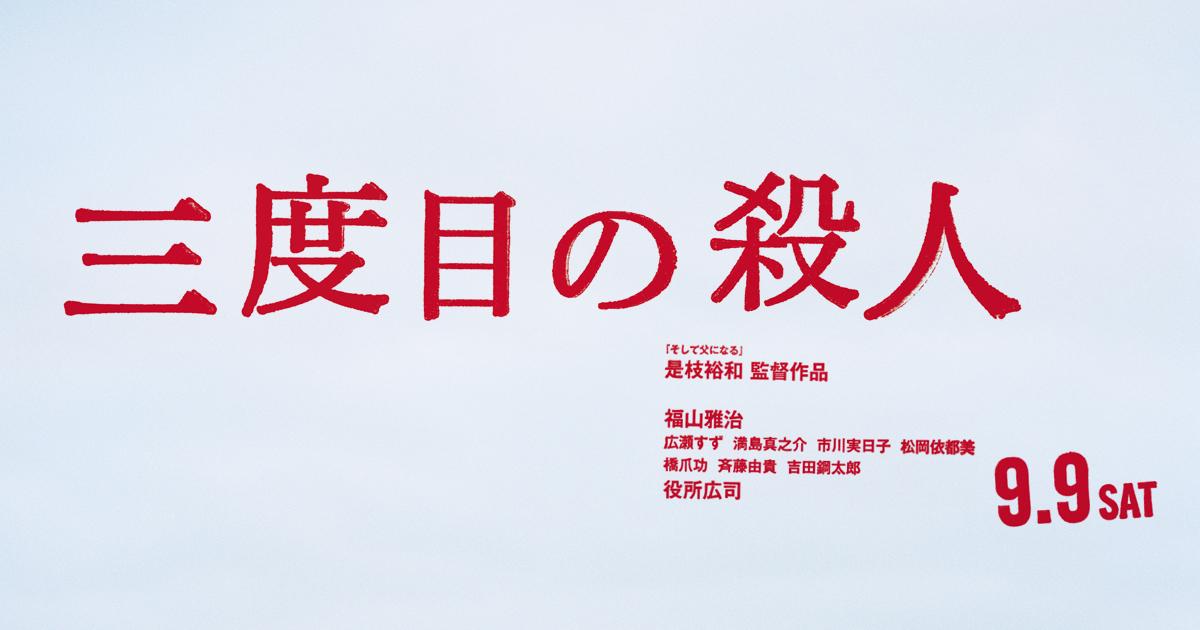 映画「三度目の殺人」あらすじネタバレ!物語に出てくる器とはどのような意味なのか考察!