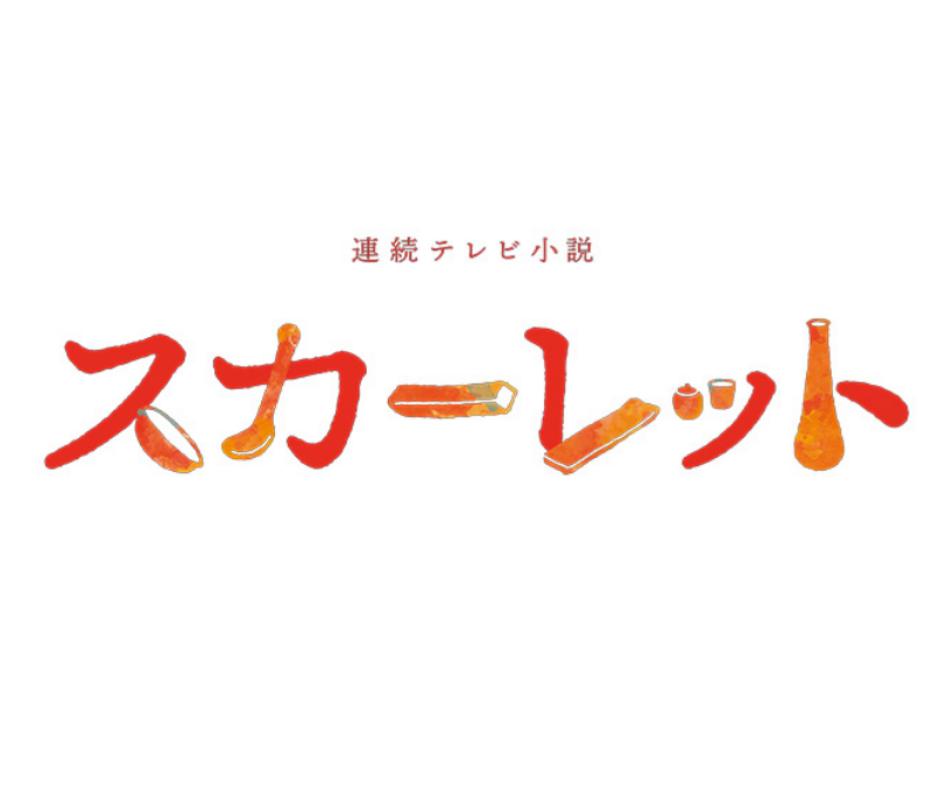 【スカーレット】第21週ネタバレ・あらすじ・感想