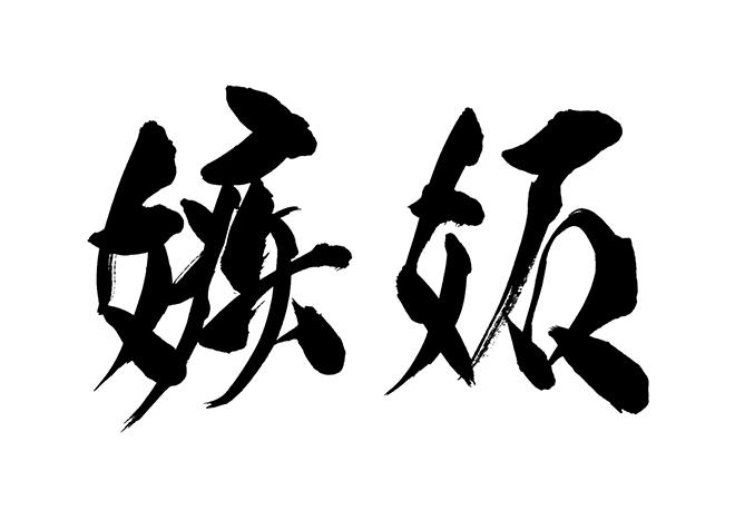【スカーレット】125話ネタバレ・あらすじ・感想